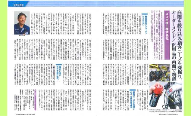 MANAGEMENT SQUARE 6月号